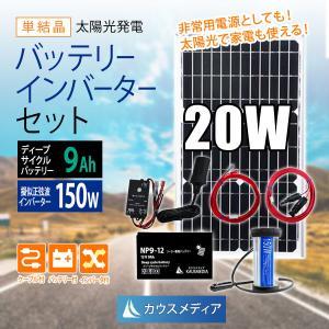 20Wソーラー発電 150Wインバーター 7Ahディープサイ...