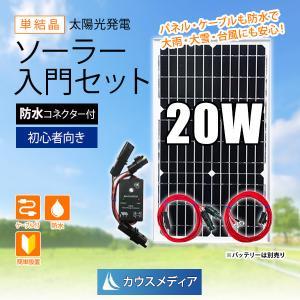 完全防水 20Wソーラー発電・蓄電ケーブルセット ソーラー入門・簡単セット|kausmedia