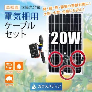 防水20W単結晶ソーラーパネル 完全防水5Aソーラーチャージコントローラー 専用ケーブル類 日本語取...