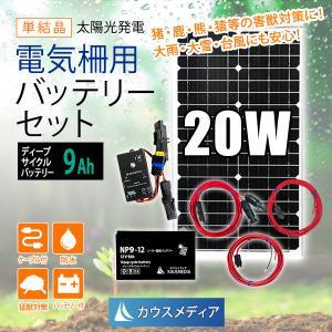 防水20W単結晶ソーラーパネル 完全防水5Aソーラーチャージコントローラー 9Ahディープサイクルシ...