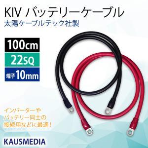 バッテリーケーブル KIV22SQケーブル100cm 圧着端子10mm