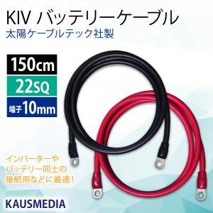 バッテリーケーブル KIV22SQケーブル150cm 圧着端子10mm