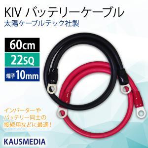 バッテリーケーブル KIV22SQケーブル60cm 圧着端子10mm|kausmedia