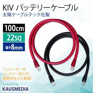バッテリーケーブル KIV22SQケーブル100cm 圧着端子8mm|kausmedia