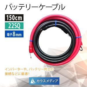 バッテリーケーブル KIV22SQケーブル150cm 圧着端子8mm|kausmedia