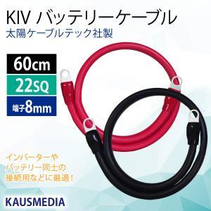 バッテリーケーブル KIV22SQケーブル60cm 圧着端子8mm|kausmedia