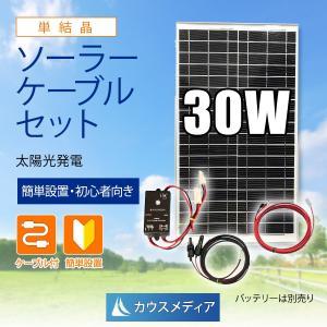 30W 単結晶 ソーラー発電蓄電ケーブルセット|kausmedia