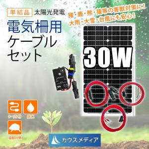 完全防水30Wソーラー発電蓄電 電気柵用ケーブルセット 大雨 台風 大雪にも安心|kausmedia