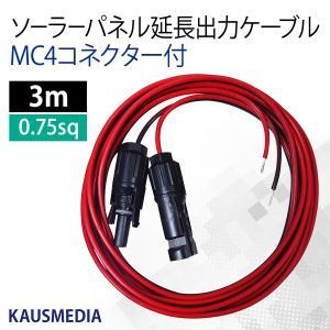 ソーラーパネル延長出力ケーブル MC4コネクター 3m 0.75sq|kausmedia