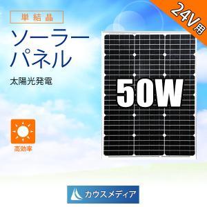 36V 50W単結晶ソーラーパネル 防水