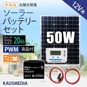 50Wソーラー発電蓄電バッテリーセット パナソニックバッテリー