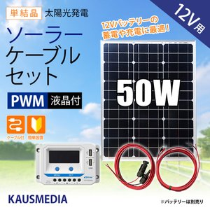50W 単結晶 ソーラー発電蓄電ケーブルセット