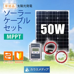50WソーラーMPPTケーブルセット