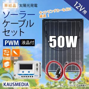薄型軽量防水 ソーラー発電蓄電ケーブルセット 50W アメリカ サンパワー社製セル|kausmedia