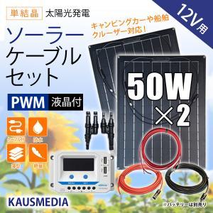 薄型 軽量 防水 セミフレキシブルソーラー50W 2枚 ケーブルセット kausmedia
