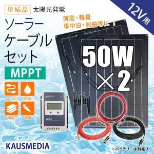 薄型軽量防水50W2枚MPPTケーブルセット アメリカ サンパワー社製セル|kausmedia