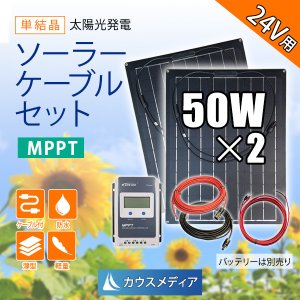 24Vバッテリー用!薄型軽量防水50W2枚MPPTケーブルセット アメリカ サンパワー社製セル|kausmedia