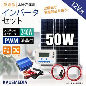 50Wソーラー発電蓄電インバータセット メルテック240Wインバーター バッテリーなし 日本語取扱説明書付|kausmedia