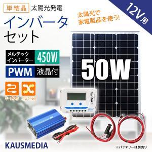 50Wソーラー発電蓄電インバータセット メルテック500Wインバーター バッテリーなし 日本語取扱説明書付|kausmedia