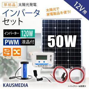 50Wソーラー発電蓄電 150Wインバータセット 当店オリジナル日本語説明書|kausmedia