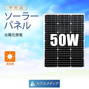 太陽光 パネル ソーラーパネル 太陽 発電  単結晶 50W|kausmedia
