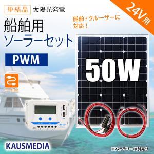 船舶用 24Vバッテリー対応 36V 50Wソーラー発電蓄電...