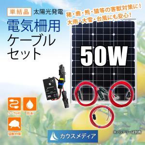 防水50W単結晶ソーラーパネル 防水5Aソーラーチャージコントローラー 専用ケーブル類 日本語取扱説...