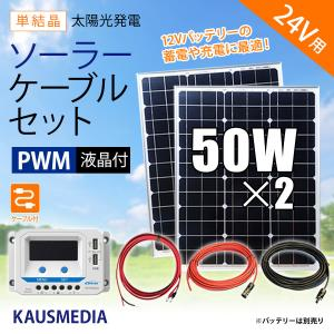 24Vシステム ソーラーパネル50W2枚 ソーラー発電ケーブルセット|kausmedia