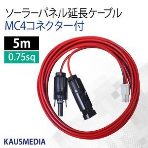 ソーラーパネル延長ケーブル MC4コネクター 5m...