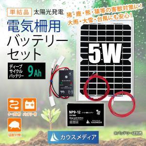 5W単結晶ソーラーパネル ソーラーチャージコントローラー 9AHディープサイクルバッテリー 専用ケー...
