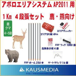 アポロエリアシステム AP2011用 1Km 4段張セット 鹿、熊向け|kausmedia