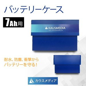 7Ah用バッテリーケース|kausmedia