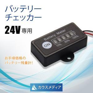 24V専用 バッテリーチェッカー|kausmedia