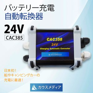 Charging Automatic Converter 358 24Vのバッテリーをソーラー充電と...