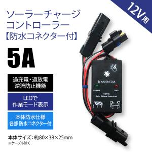ソーラーチャージコントローラー 5A 完全防水 防水コネクター付 日本語取扱説明書付|kausmedia