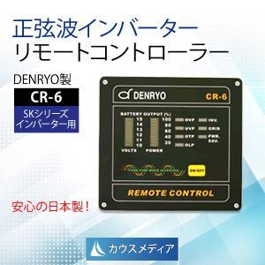 電菱DENRYO 正弦波インバーターSK/STシリーズリモートコントローラー CR-6|kausmedia