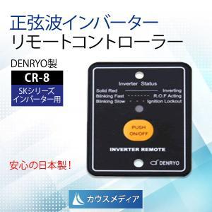 電菱DENRYO 正弦波インバーターSK/STシリーズリモートコントローラー CR-8|kausmedia