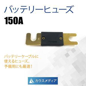 150A バッテリーヒューズ|kausmedia