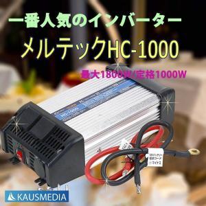 大自工業メルテックHC-1000 最大1800W/連続1000Wインバーター|kausmedia