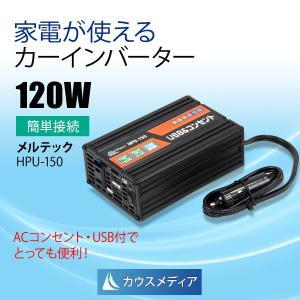 大自工業メルテックHPU-150 最大300W/定格120Wインバーター|kausmedia