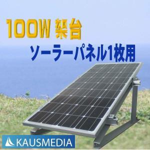 100W架台ソーラーパネル1枚用|kausmedia