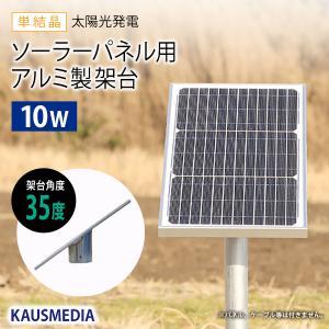電気柵にピッタリ 10Wソーラー用架台 取付超簡単 取扱説明書付|kausmedia