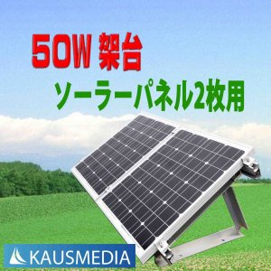 50W用ソーラーパネル架台 ソーラーパネル2枚用|kausmedia