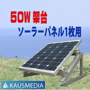 50W架台ソーラーパネル1枚用|kausmedia