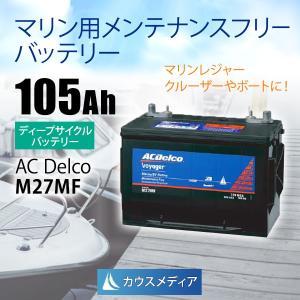 ACDELCO ACデルコ M27MF Voyagerディープサイクル|kausmedia