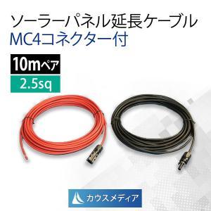 MC4コネクター付 ソーラーパネル延長ケーブル 2.5sq-10m|kausmedia