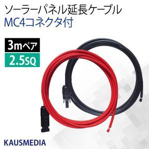 MC4コネクター付 ソーラーパネル延長ケーブル 2.5sq-...