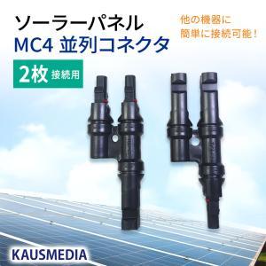 ソーラーパネル MC4 Y字型コネクター(パネル並列接続用)...