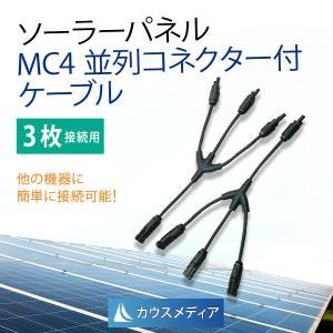 ソーラーパネル3枚対応 MC4並列コネクタ付ケーブル(パネル...