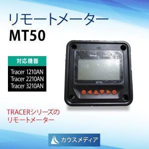 Tracer Aシリーズ リモートメーター MT50 kausmedia